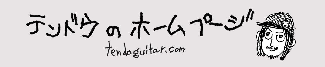 テンドウのホームページ